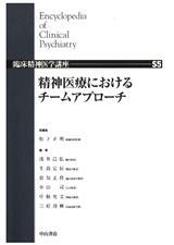 臨床精神医学講座 S5巻 精神医療...