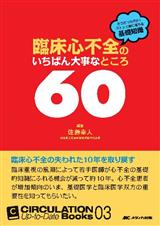 CIRCULATION Up-to-Date Books 03 臨床心不全のいちばん大事なところ60