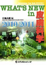 WHAT'S NEW in 皮膚科学 2010—2011