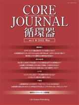 CORE Journal 循環器 no.1 2012,May
