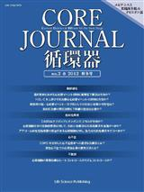 CORE Journal 循環器 no.2 2012秋冬号