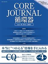 CORE Journal 循環器 no.4 2014 春夏号