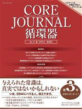CORE Journal 循環器 no.3 2013 春夏号